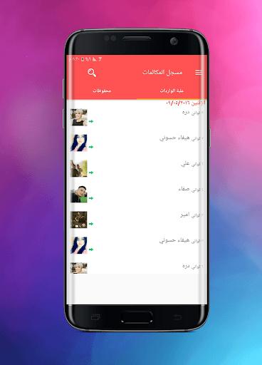 Automatic Call Recorder pc screenshot 1