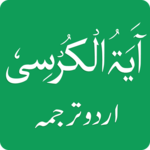 Ayatul Kursi in Urdu icon