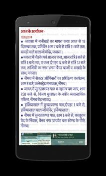 Apna Neemuch pc screenshot 2