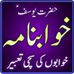 Khawab Nama Aur Tabeer in Urdu icon