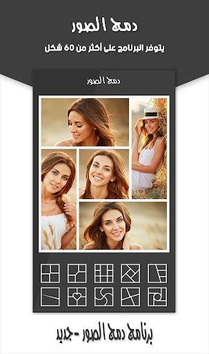 برنامج دمج الصور -جديد PC screenshot 1