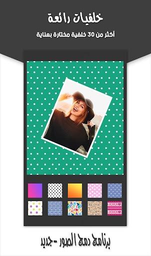 برنامج دمج الصور -جديد PC screenshot 3