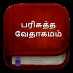 Tamil Bible (பரிசுத்த வேதாகமம்),Free Offline Bible icon