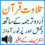 Tarjumah Urdu Quran Audio Mp3 icon