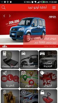 Abaza Auto Trade pc screenshot 1