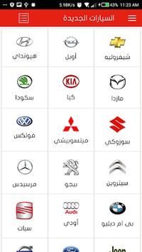 Abaza Auto Trade pc screenshot 2