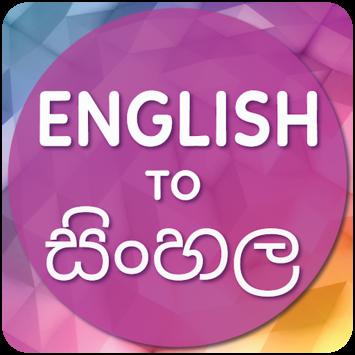 English to Sinhala Translator pc screenshot 1