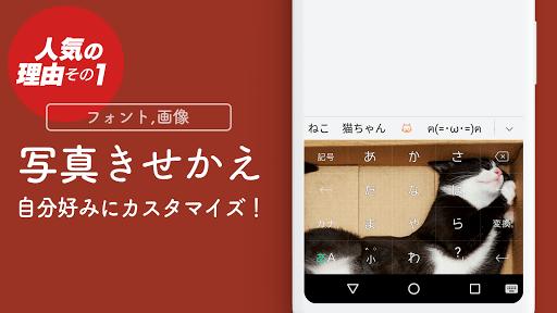 Simeji Japanese keyboard+Emoji pc screenshot 1