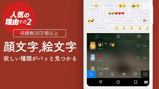 Simeji Japanese keyboard+Emoji pc screenshot 2