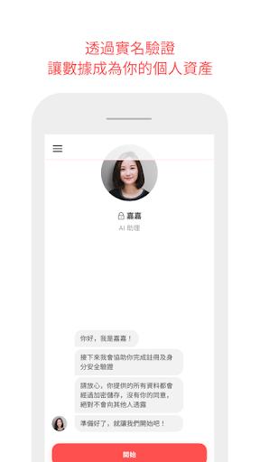 aifian-生活數據啟動現金回饋 PC screenshot 1