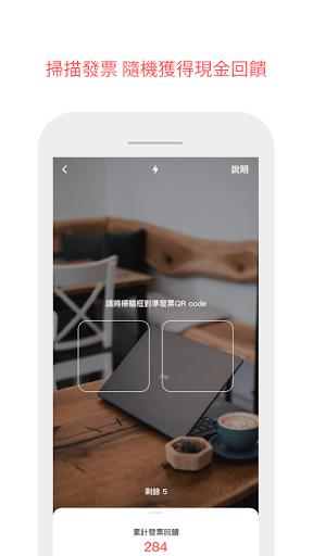 aifian-生活數據啟動現金回饋 PC screenshot 2