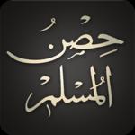 Hisnul Muslim | حصن المسلم for pc logo