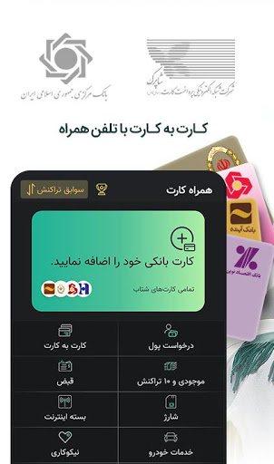 همراه کارت | کارت به کارت با تلفن همراه pc screenshot 1