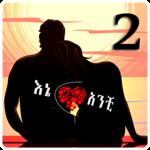 እኔና አንቺ 2 - Ethiopian Couples Romance 2 icon