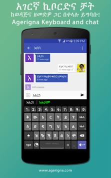 Agerigna Amharic Keyboard pc screenshot 1