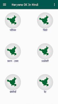Haryana GK In Hindi pc screenshot 1