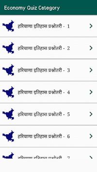 Haryana GK In Hindi pc screenshot 2