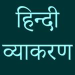 हिन्दी व्याकरण - Hindi Grammar icon