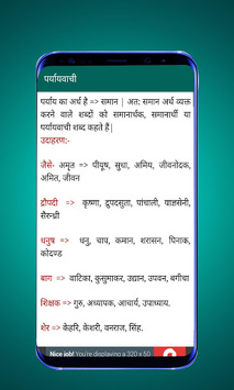 हिन्दी व्याकरण - Hindi Grammar pc screenshot 1