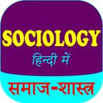Sociology In Hindi - समाजशास्त्र for pc logo