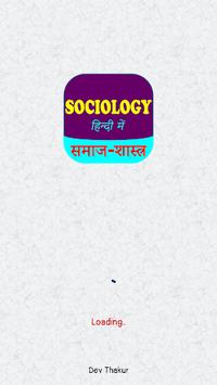 Sociology In Hindi - समाजशास्त्र pc screenshot 1