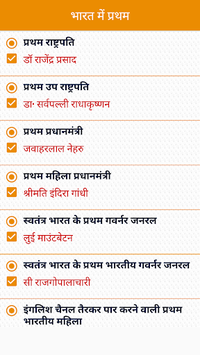 SSC GK Question In Hindi pc screenshot 1