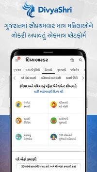 Gujarati News/Samachar - Divya Bhaskar pc screenshot 1