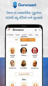 Gujarati News/Samachar - Divya Bhaskar pc screenshot 2