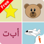 Alef: Learn Arabic for Kids - FREE icon