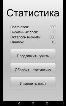 Learn Top 300 English Words pc screenshot 2