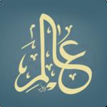 Alim Quran and Hadith Platform icon
