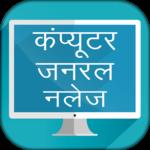 Computer GK in Hindi Objectives  - कम्प्यूटर ज्ञान for pc logo