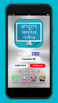 Computer GK in Hindi Objectives  - कम्प्यूटर ज्ञान pc screenshot 1