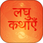 Hindi Short Stories-kahaniyan icon