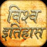World history gk in Hindi for pc logo
