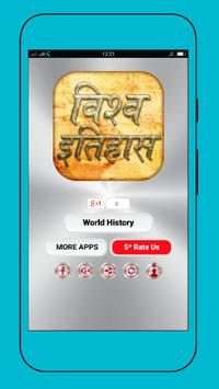 World history gk in Hindi pc screenshot 1
