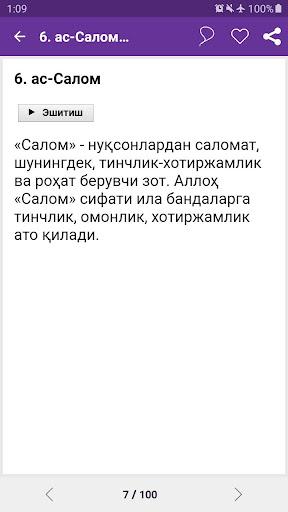 Allohning 99 ismi - Zikr, Tasbeh va Savollar PC screenshot 3