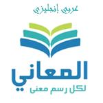 Almaany english  dictionary for pc logo
