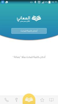 Almaany english  dictionary pc screenshot 1