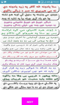 Pashto best Poetry application pc screenshot 2