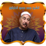 Quran karim By Mohamed Tablawi icon