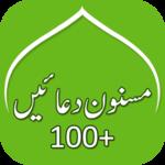 Masnoon Dua (100+) icon