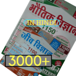 Objective General Science Railway&competitive exam icon
