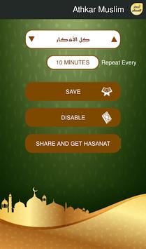 Athkar muslim alarm   Auto without internet pc screenshot 1