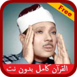 Full Quran Abdulbasit Offline icon