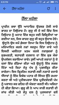 Saakhi Guru Gobind Singh Ji pc screenshot 1