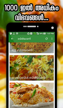 Malayali Adukkala - Malayalam Recipes pc screenshot 1