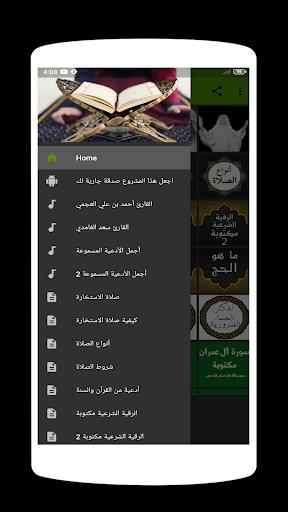 القران الكريم كامل صوت وصورة بدون انترنت - AlQuran pc screenshot 1