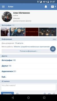 VPN Browser for VK.com Lite pc screenshot 1
