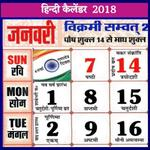 Hindi Calendar 2018 and 2019 icon